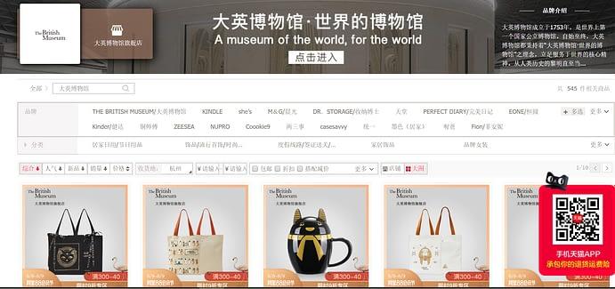 Page et boutique officielle du musée British Museum sur la plateforme chinoise Tmall