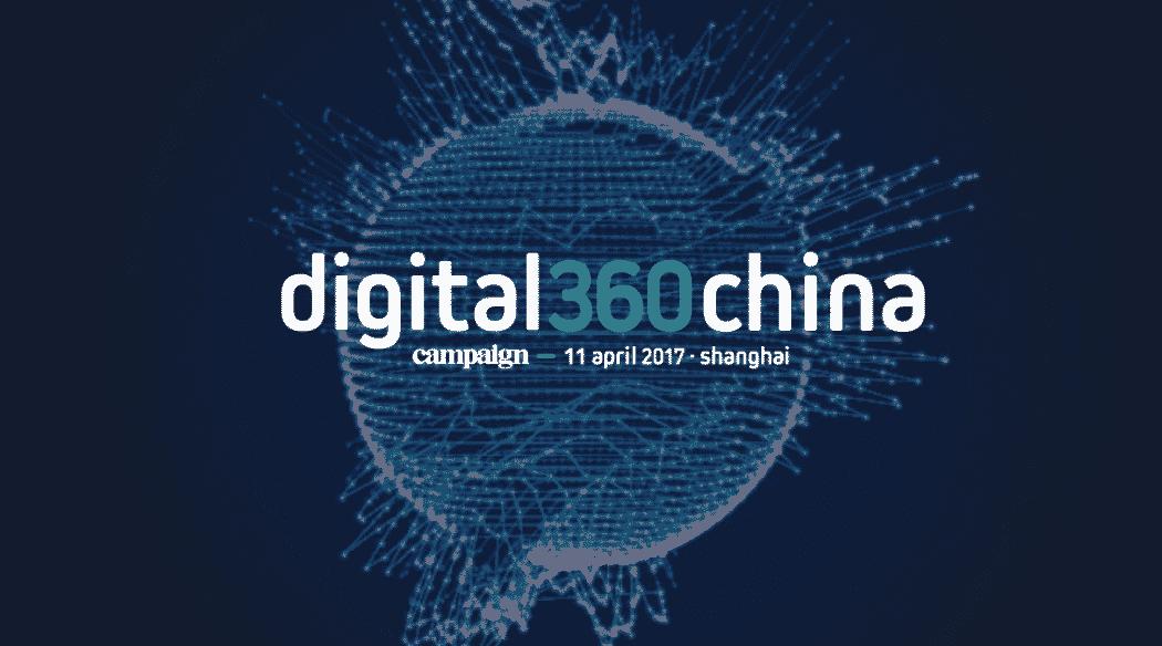China Digital360 2017